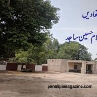 ہک پرانی تھاویں ۔۔۔ غلام حسین ساجد