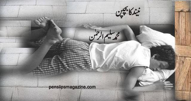 نیند کا بچپن ۔۔۔ محمد سلیم الرحمن