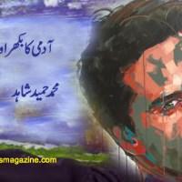 آدمی کا بکھراو ۔۔۔ محمد حمید شاہد