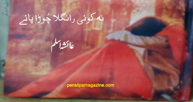 نہ کوئی رانگلا چوڑا پائے ۔۔۔ عائشہ اسلم