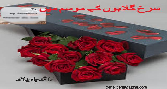 سُرخ گلابوں کے موسم میں ۔۔۔ راشد جاوید احمد