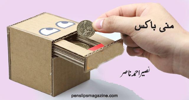 منی باکس ۔۔۔ نصیر احمد ناصر