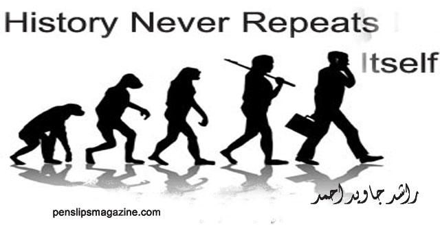 تاریخ اپنے آپ کو کبھی نہیں دہراتی ۔۔۔ راشد جاوید احمد