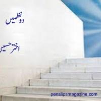 دو نظمیں ۔۔۔اختر حسین جعفری