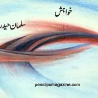خواہش ۔۔۔ سلمان حیدر