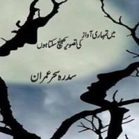 میں تمہاری آواز کی تصویر کھینچ سکتا ہوں ۔۔۔ سدرہ سحر عمران