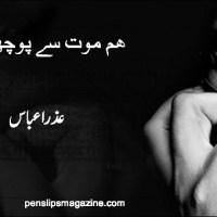 ہم موت سے پوچھتے ہیں ۔۔۔ عذرا عباس