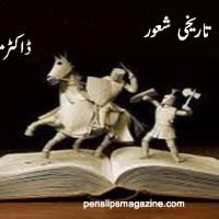 تاریخی شعور ۔۔۔ ڈاکٹر مبارک علی