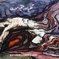 گھٹیا اور حقیر موت ۔۔۔ مسعود قمر