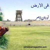 فساد فی الارض ۔۔۔ نودان ناصر