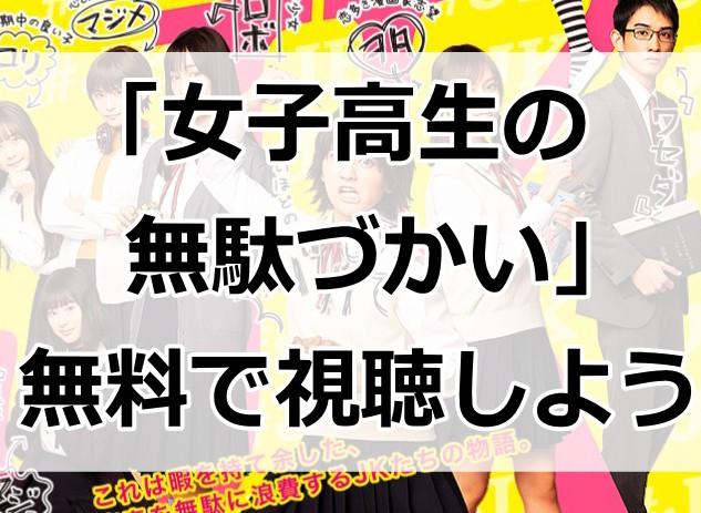 ドラマ/女子高生の無駄づかい/フル動画/無料視聴/見逃し配信/岡田結実