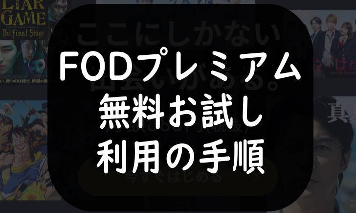 FODプレミアム無料お試し利用の手順