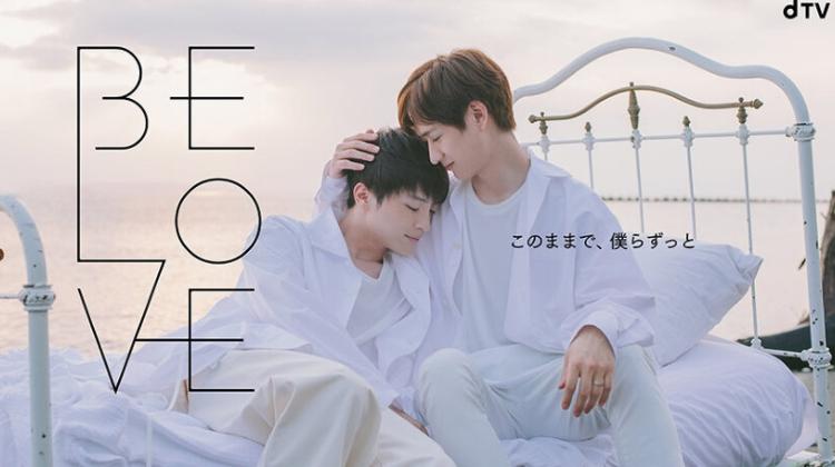 キスマイ・実写ドラマ「BE LOVE」フル動画を無料で見る方法