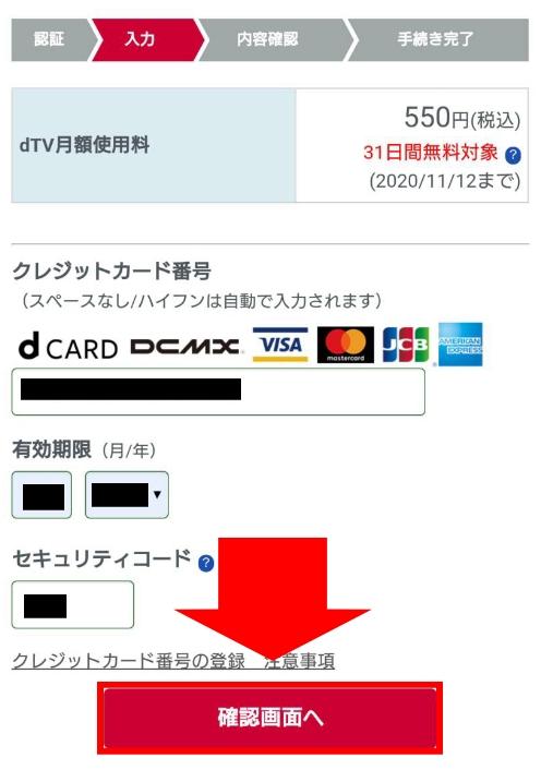 dtv無料トライアルへ登録・契約する方法
