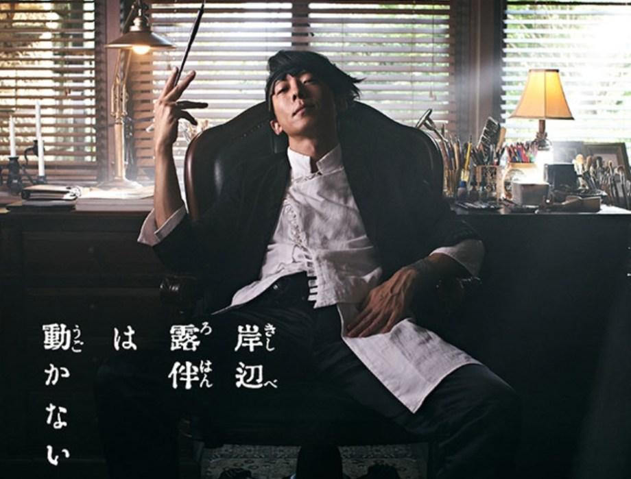 NHKドラマ「岸辺露伴は動かない」フル動画を無料で視聴する方法・配信