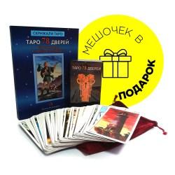 Набор Таро 78 Дверей, книга и мешочек