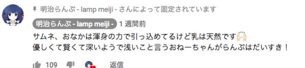日南 明治らんぷ