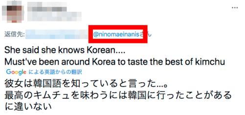 にのまえいなにす Ninomae Ina'nis 前世 中の人 中身