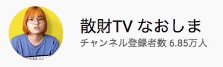 散財TV なおしま youtube
