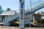 The station name.