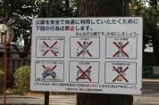 千葉公園 Sign 2