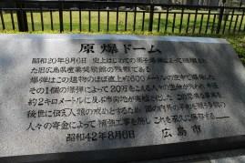 広島平和記念公園 原爆ドーム 9
