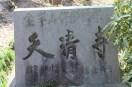 青森 天清寺 4