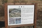 青森 三内丸山遺跡 15