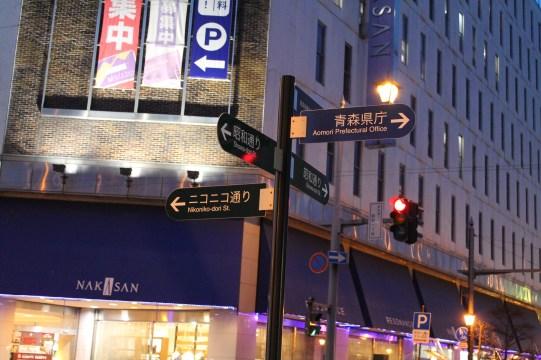 青森 Streets 14