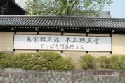京都 西本願寺 6