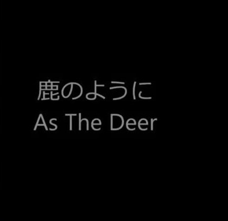 As The Deer Panteth... Japanese Version Lyrics