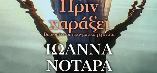 «Πριν χαράξει» της Ιωάννας Νοταρά
