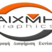 Οι Ξανθιώτικες εταιρίες AIXMH Graphics & Ekptotiko.gr στηρίζουν τον εθελοντισμό και τον άνθρωπο