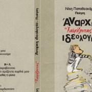 «Χαϊκίζοντας» – Άναρχη Ιδεολογία. Η νέα ποιητική συλλογή της Νίκης Παπαθεοχάρη
