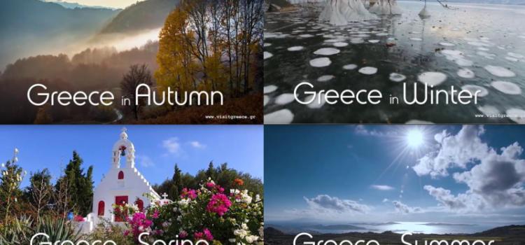 Στην κορυφή και πάλι το σποτ του ΕΟΤ «Greece: A 365-Day Destination»