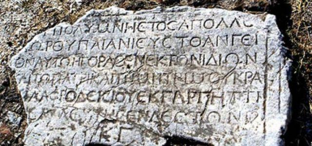 Φυλή στην Τουρκία μιλά σε Αρχαία Ελληνική διάλεκτο