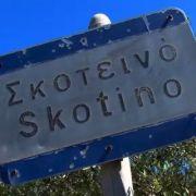 Σκοτεινό: Το χωριό των αντικαπνιστών της Κρήτης