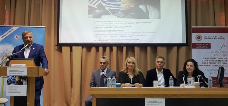 Υπογεννητικότητα: Κοινωνική και Ιατρική προσέγγιση στο συνεδριακό κέντρο της ΕΕΑΙ
