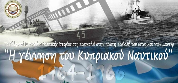 """Ντοκιμαντέρ: """"Η Γέννηση του Κυπριακού Ναυτικού, 1964 – 1966"""""""