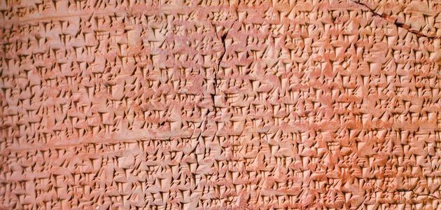 Ανακάλυψη εικόνας δαίμονα σε αρχαία πλάκα Ασσυρίων εξορκιστών. Η πλάκα ανήκε σε οικογένεια εξορκιστών του 650 πΧ.