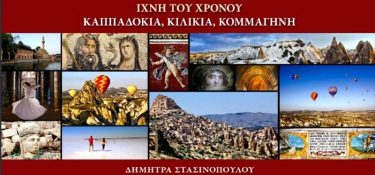 Ίχνη του Χρόνου – Καππαδοκία, Κιλικία, Κομμαγηνή της Δήμητρας Στασινοπούλου
