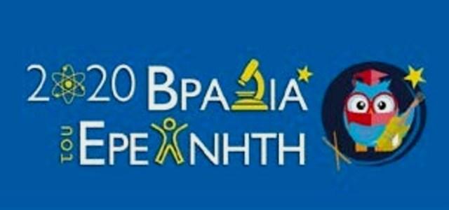 Η φετινή Βραδιά του Ερευνητή του ΕΜΠ, με θέμα την αντιμετώπιση της πανδημίας, προβάλλεται ελεύθερα στο διαδίκτυο. Συμμετοχή και του Foundation Sciacca