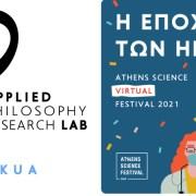 Το Εργαστήριο Εφαρμοσμένης Φιλοσοφίας του ΕΚΠΑ στο Athens Science Festival 2021