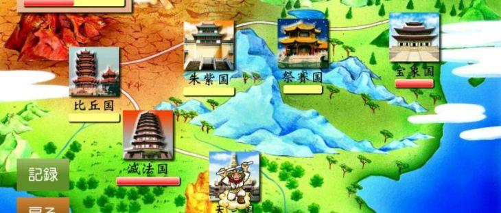 Mahjong GokÅ« Tenjiku 3DO Mahjong Gokū Tenjiku_1