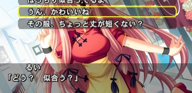 True Tears PlayStation 2  Rui mira los piojos en este atuendo, naturalmente.