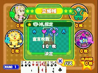 Motto Trump Shiyouyo!: i-mode no Grand Prix PlayStation Motto Trump Shiyouyo!: i-mode no Grand Prix_1