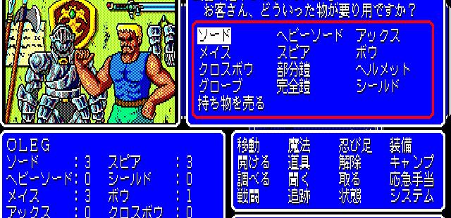 Advanced Fantasian: Quest for Lost Sanctuary PC-88 Tienda de equipo