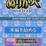 Puzzle Series Vol. 11: Nurikabe Nintendo DS  Pantalla de título