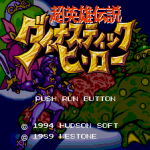 Wonder Boy in Monster World TurboGrafx CD Pantalla de título