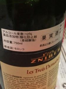 モロッコ産赤ワインのラベル